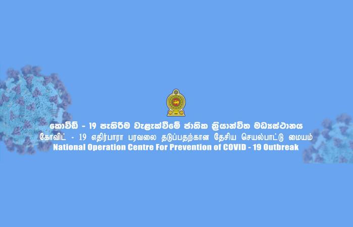 கடந்த 24 மணித்தியாலத்திற்குள் 487 கொவிட் தொற்றாளர்கள் இனங்காணப்பட்டுள்ளனர்  -நொப்கோ தெரிவிப்பு