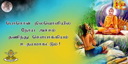 புண்ணியம் நிறைந்த 'பொசொன்'  பௌர்ணமி தினமாகட்டும்!