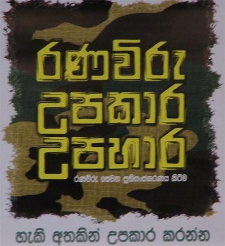 """Army Seva Vanitha declares \""""Rana Viru Upakaara- Upahaara\"""" day to help unsung heroes"""